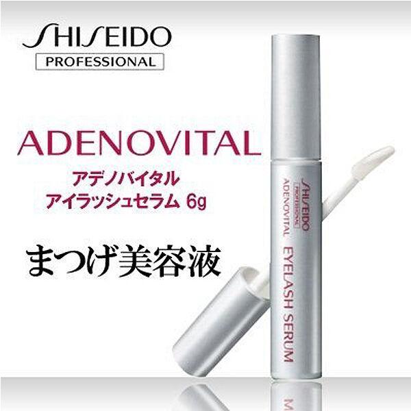 ff3407d83bd Shiseido Japan Professional ADENOVITAL Eyelash Serum 6g F73 for sale online  | eBay