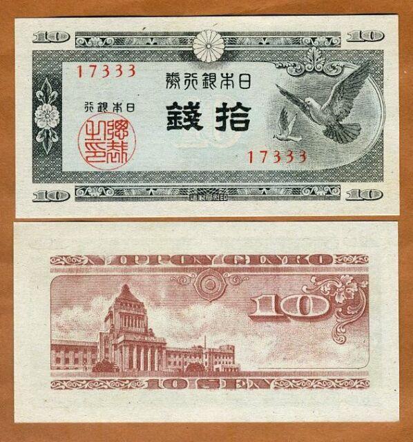 Japan, 10 sen, ND (1947), P-84, UNC > Dove of Peace