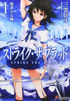 Obedient Free Shipping●strike The Blood 1 Volume 1●japan Light Novels Book●japanese Anime Relieving Heat And Sunstroke Price Guides & Publications Collectibles