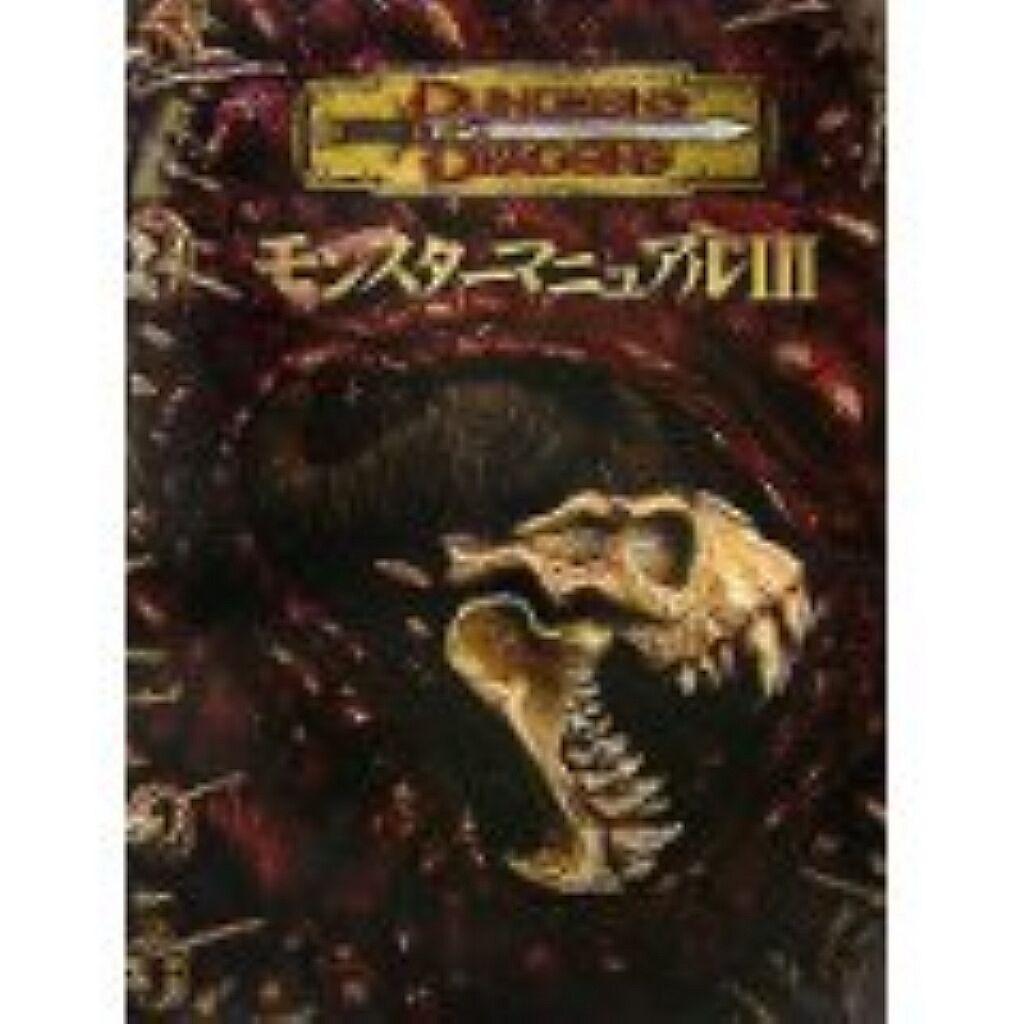 Manual de monstruo III (Dungeons & Dragons Suplemento) libro juego granada propulsadas por cohetes