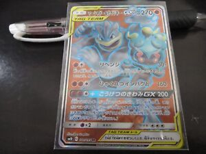 Pokemon-Karte-sm10-100-095-marshadow-amp-Machamp-GX-SR-Double-Blaze-Japanisch