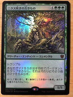 Nyxbloom Ancient MTG Theros Beyond Death Japanese NM