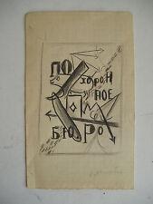 Agenzia funebre matita su carta schizzo N6 Avanguardia russa Russian avantgarde