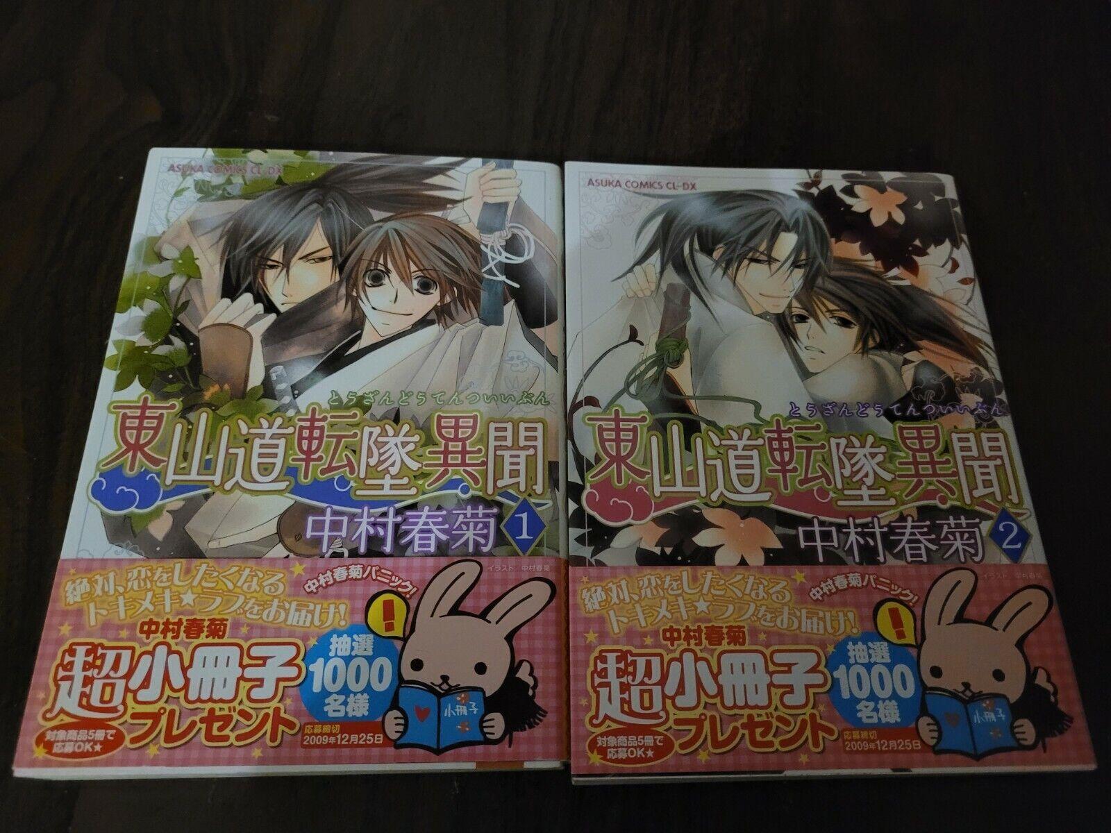 Uda Maki Japanese Comics Bl Boys Love Yaoi Romance Manga Anime Japan For Sale Online Ebay