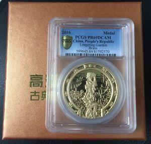 """2016 Classical Garden Coin Medal """"LIUYUAN"""" Brass Shanghai Mint.PCGS PR69"""