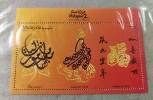 鼠福字邮票 2020 Malaysia Calligraphy II Year of Rat Lunar Zodiac MS stamp MNH 1v