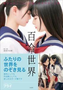 Japanese lesbian movies japanese lesbian