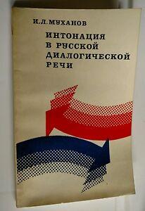Intonation-in-Russian-Dialogical-Speech-1977-In-Russian