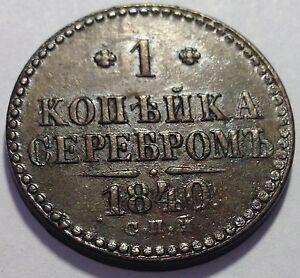 RUSSIA IMPERIAL / 1840 CΠΜ  1 Kopek Nicholas I.