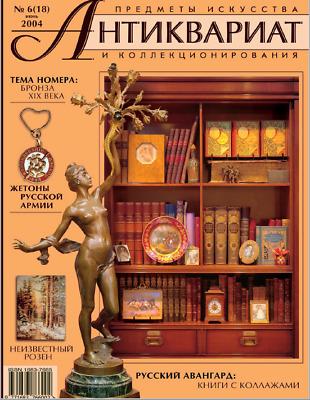 ANTIQUES ARTS /& COLLECTIBLES MAGAZINE #48 June2007/_ЖУРН.АНТИКВАРИАТ №48 Июнь2007