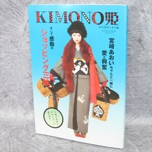 KIMONO-HIME-10-Fashion-Art-Book-Catalog-Pictorial-Textile-Japan