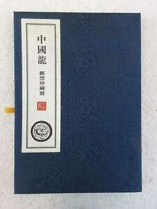 Wang-Yanong-CHINESE-DRAGON-STAMP-COLLECTION-ALBUM-Chinese-English