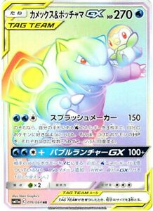 Blastoise-amp-Piplup-Gx-HR-076-064-SM11a-tarjeta-de-pokemon-Menta-japonesa