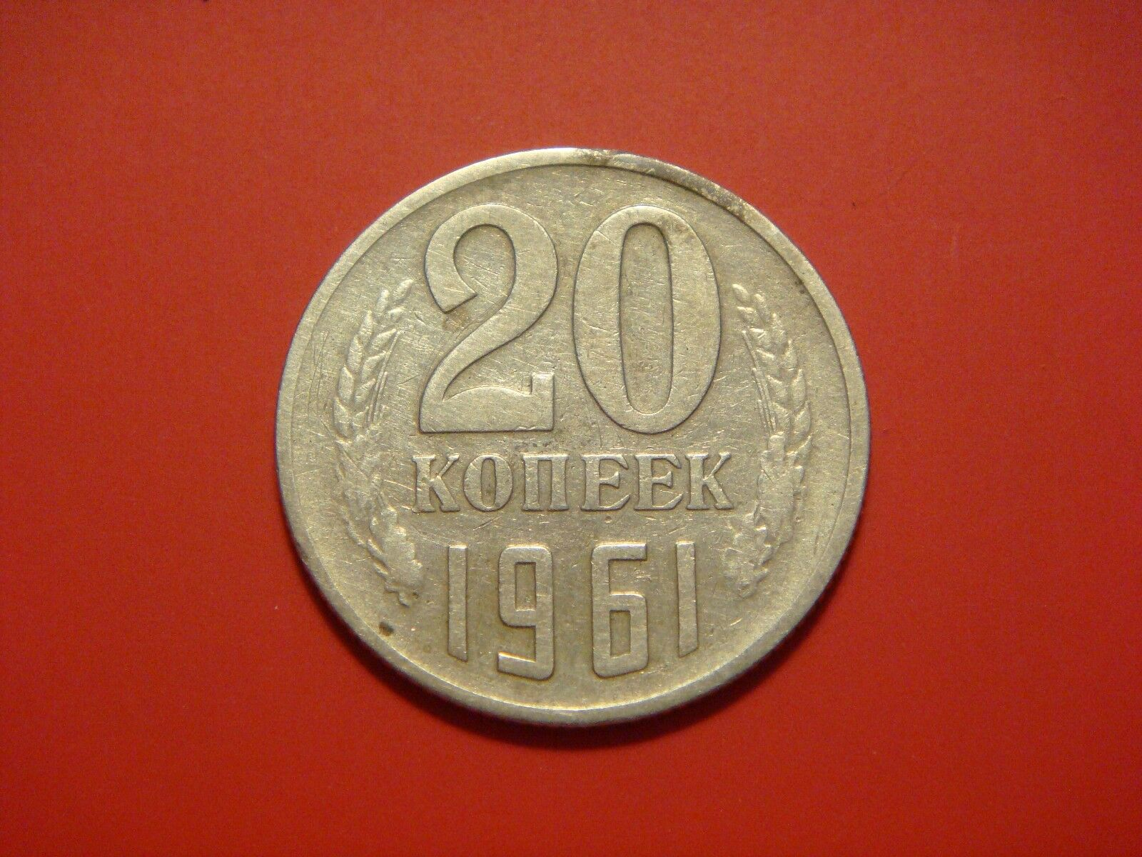 Coin 20 kopecks in 1961. The cost of coins of the USSR. Species 7