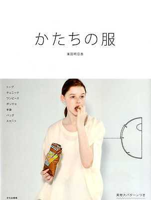 Shapes and Clothes BOOK - Japanese Craft Pattern Book