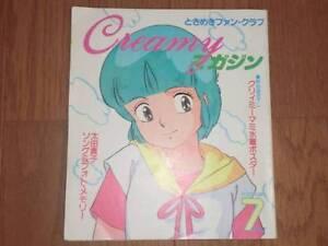 Copieux Magic Angel Creamy Mami 1984 Artbook Animage Majokko Akemi Takada Anime Manga