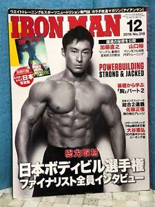 Iron Man Weight Training Sports Nutrition Japanese Magazine 2016 Bodybuilding Ebay