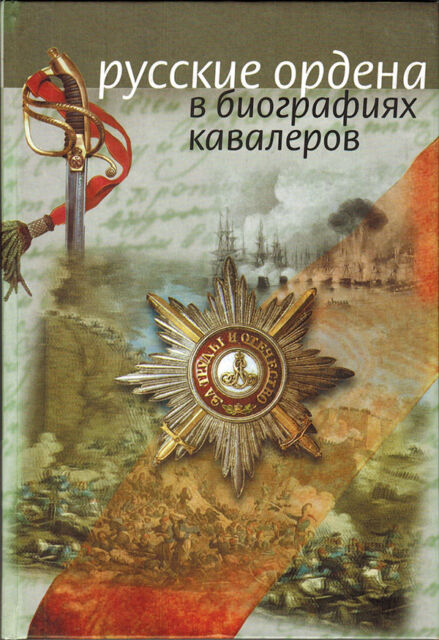 2001 I.Nepein RUSSIAN ORDERS IN THE BIOGRAPHIES OF THE CAVALIERS in Russian