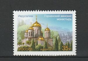 Russia-2017-Architecture-Monastery-joint-issue-Israel-MNH-stamp