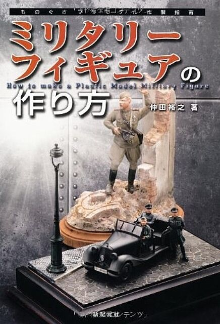 How to Make Garage Kit Book   Military