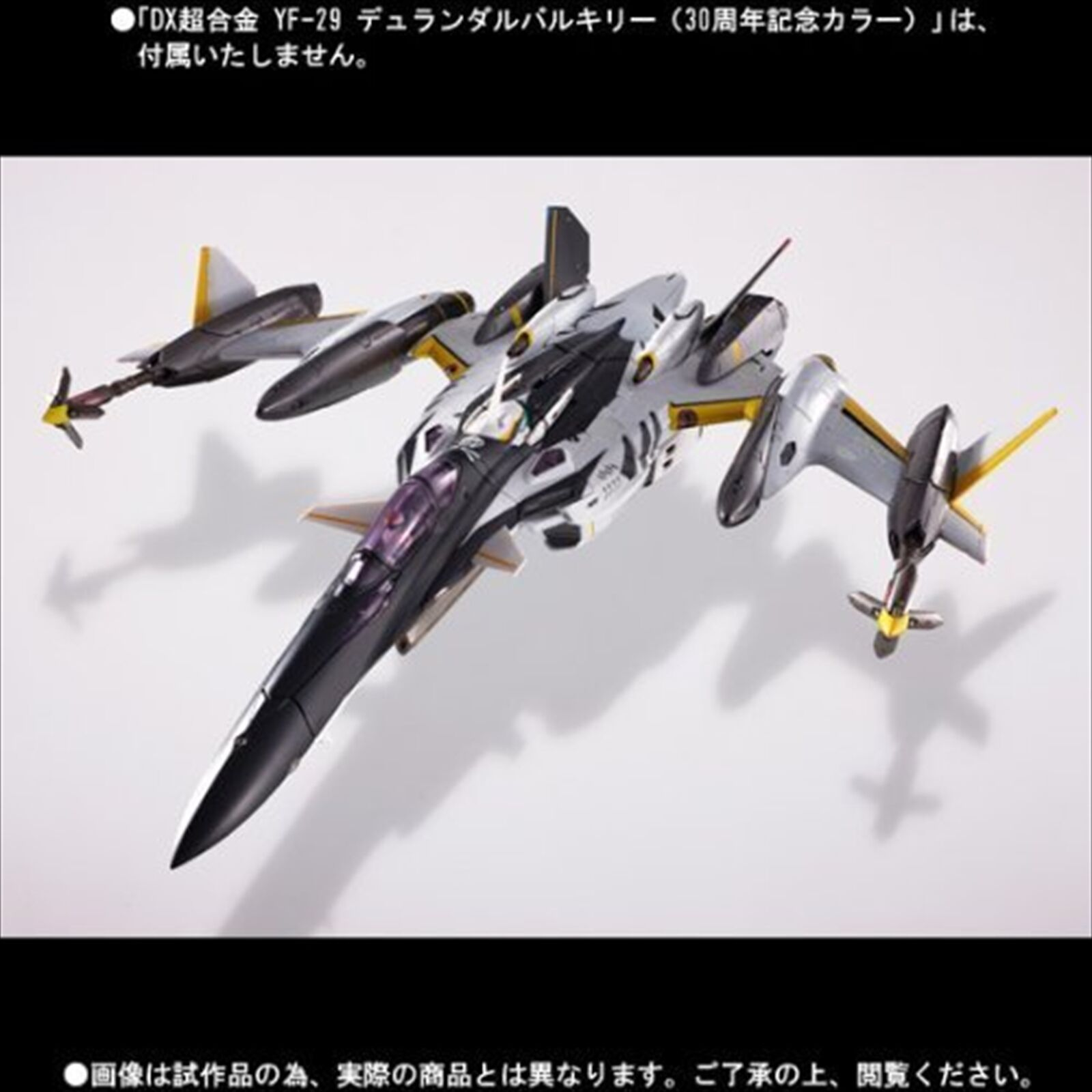Macross F DX Chogokin YF-29 Durandal Valkyrie 30th Anniv. Farbe Super Parts