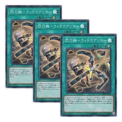 3x yu - gi - oh dbds-jp034 dbds-jp034 dbds-jp034 himmel st  rmer mecha - witwe anker - super - seltenen japanischen f91ddb