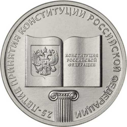 Russia 2018 25 Rubles 25th Anniversary of the Adoption of the Constitution