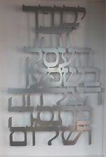 Hebrew busines Blessing  Wall Decor, Judaica  Jewish Prayer kabbalah aluminum