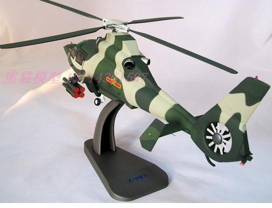 CNAC CNAC CNAC original armed helicopter 1-40 WZ-9 model (L) 25f996