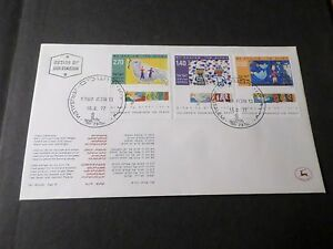 ISRAEL-1977-FDC-1-JOUR-CHILDREN-039-S-DRAWINGS-ON-PEACE-ART