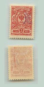 Armenia, 1919, SC 63a, mint, violet. e1233