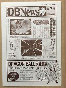 Dragon Ball DBZ Super Daizenshu 3 DB News Shenron Magazine 神龍通信 Shueisha Japan