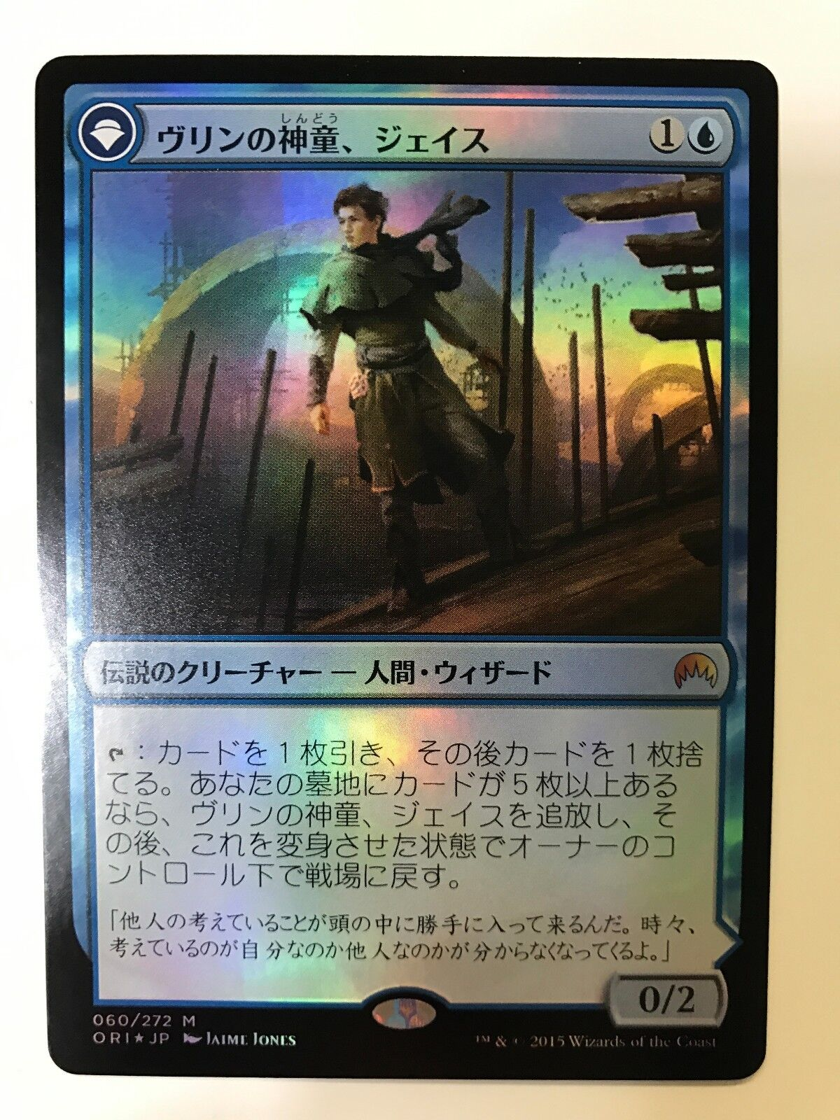 1x Jace, Vryn's Prodigy Japanese Japanese Japanese Foil NM Free Shipping MTG Magic the Gathering a78dd8