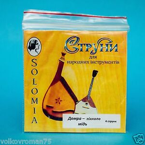 SOLOMIA Four (4) string Domra Piccolo Copper Wound strings Made in Ukraine