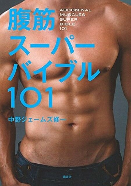 Abs Super Bible 101 Japanese Muscle Training Book