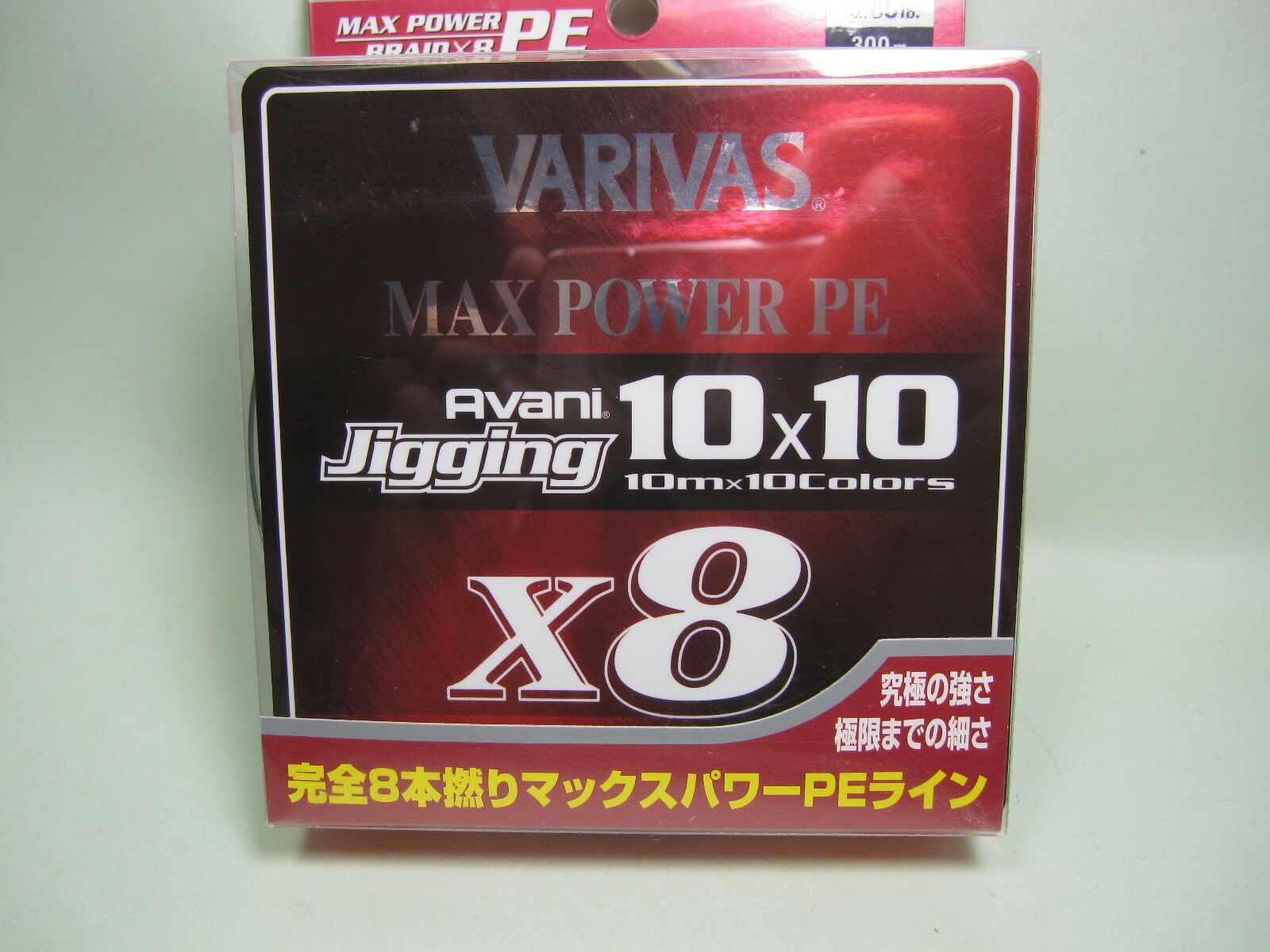 Renewal  VARIVAS Avani Jigging 10x10 Max Power X8 8Braid PE Line 400m
