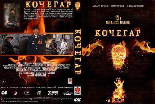 THE STOCKER (Aleksey Balabanov) KOCHEGAR ENGLISH SUBS DVD 6 wins & 8 nominations
