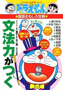 Details about Doraemon Japanese Grammar Book with Manga for elementary  school children w/Trac#