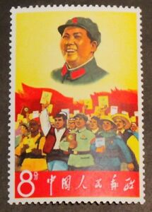 PR-China-1967-W2-8-3-Long-Live-Chairman-Mao-MNH-FVF-SC-951