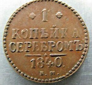 Russia 1 Kopek 1840 EM, sharp EF for issue