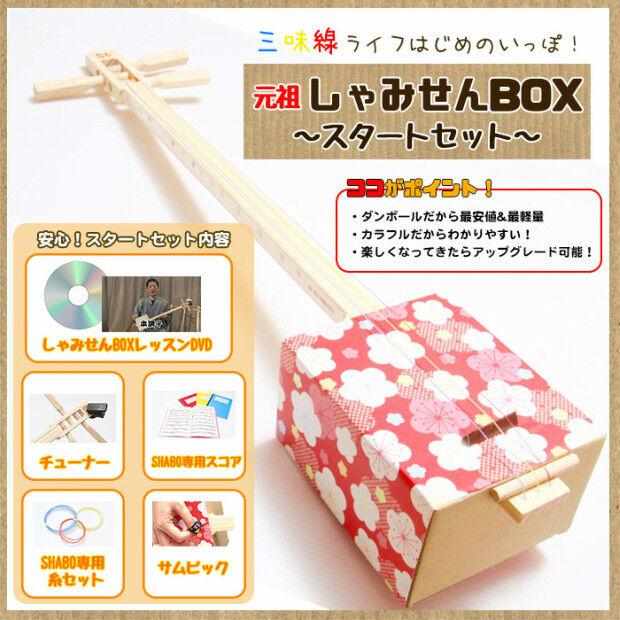 Brand new Beginner 5point set Original girl shamisen BOX start set japan F S