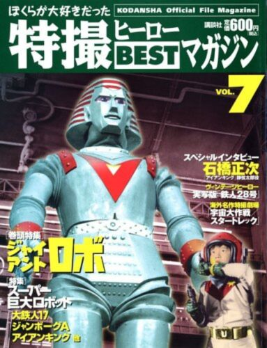 Giant Robo Magazine special effects hero BEST magazine VOL.7 From Japan