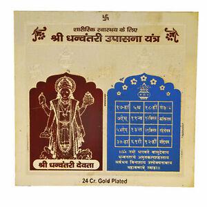 Shri-Dhanvantri-Upasana-Yantra-Shree-Dhanvantri-Upasana-pooja-Yantram