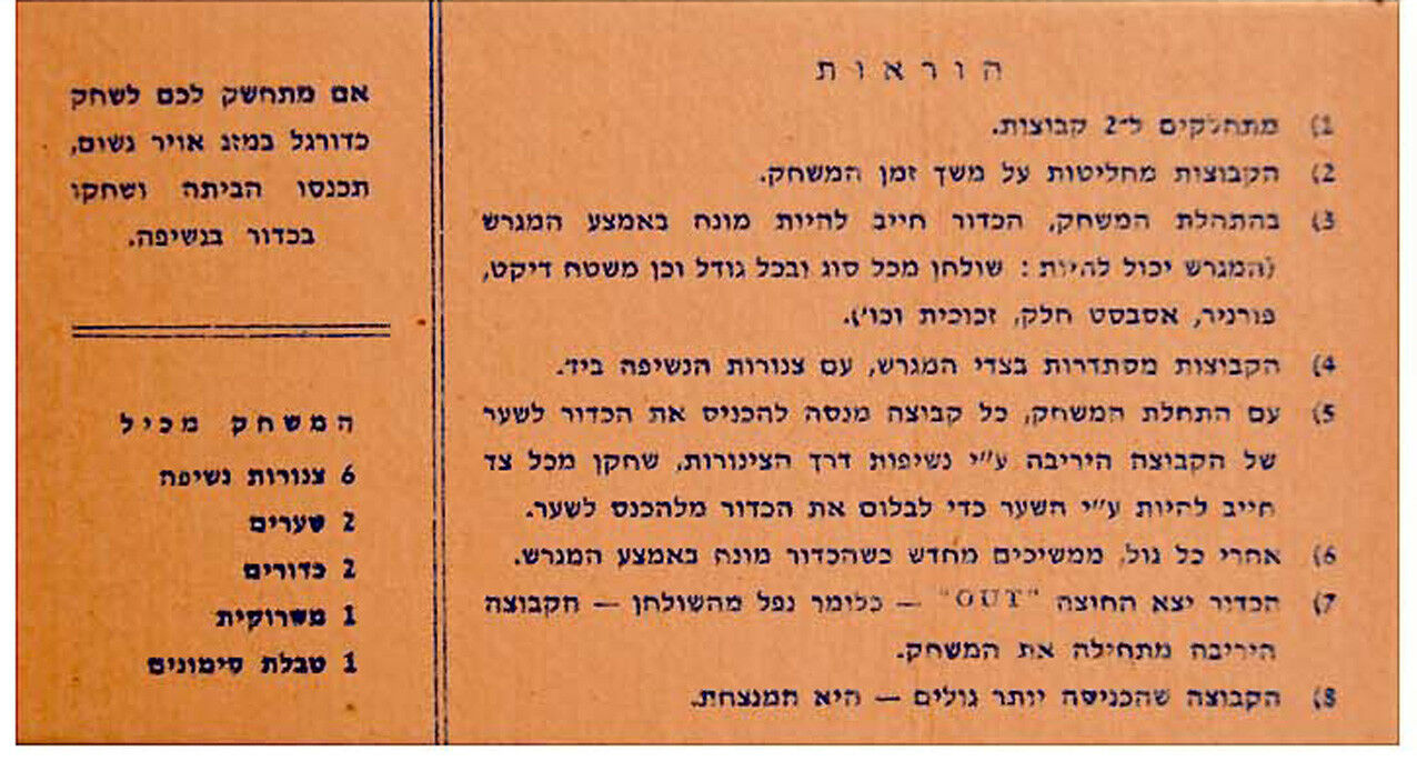 1960 Sports SOCCER - FOOTBALL Board Board Board GAME Complete w BOX Hebrew JEWISH Israel b00083