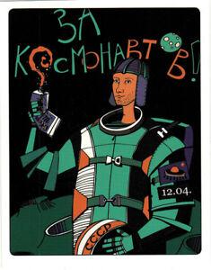 Modern-Russian-humorous-postcard-GREETINGS-ON-COSMONAUTS-039-DAY