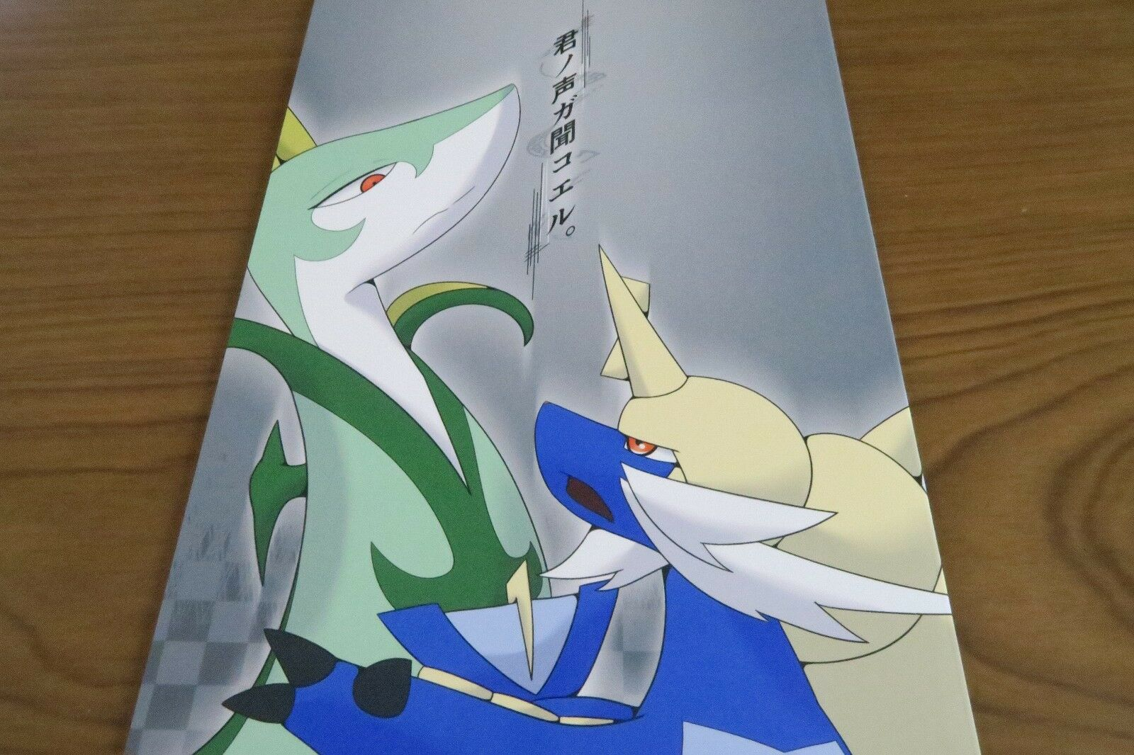 Pokemon Doujinshi Serperior Snivy Etc. Vore (A5 22pages) Kimi Koe Furry Kemono