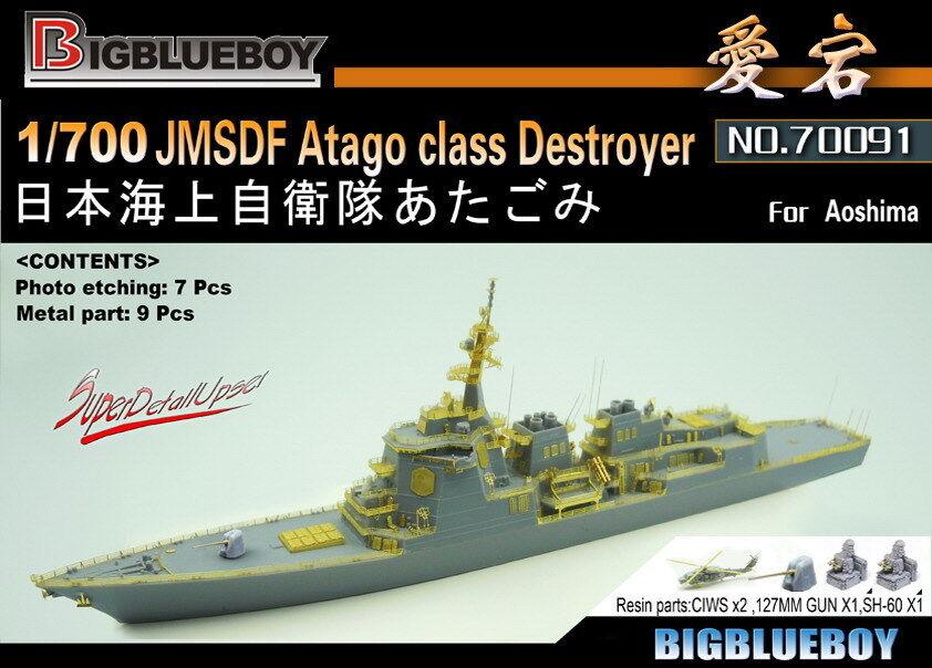 BigblueeBoy PE 1 700 JMSDF Atago class Destroyer (for Aoshima) NO70091