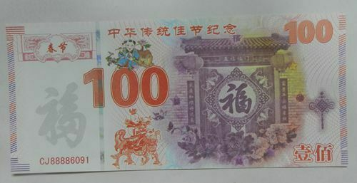 2019 Chinese traditional festival Chinese New Year commemorative banknotes