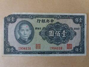 China-100-Yuan-Bank-of-Central