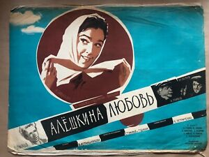 RUSSIAN USSR SOVIET MOVIE POSTER  Алёшкина любов 1960 ON LINEN ORIGINAL 40' X 29